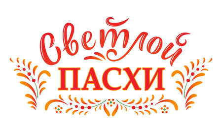 Russian easter. Vector Orthodox Easter illustration. Light Easter Orthodox holiday. Russian translation: Light Easter. Vector illustration in sun tones for greeting card, banner, poster, social media