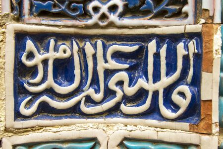fragments: Fragments ornaments on the walls of religious buildings in Uzbekistan Stock Photo