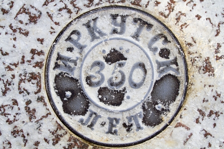 memorable: Memorable manhole devoted 350 anniversary of Irkutsk