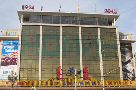 Ul�n Bator, Mongolia - 1 de febrero: Central Department Store Nomin el 1 de febrero de 2015, de Ul�n Bator.