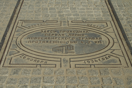 novosibirsk: NOVOSIBIRSK, RUSSIA - AUGUST 9: Monument to the first tram in Novosibirsk with the inscription It took the first tram line in Novosibirsk 4.2 km on August 9, 2015 in Novosibirsk.