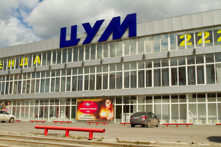 novosibirsk: NOVOSIBIRSK, RUSSIA - AUGUST 9: Central Department Store - TSUM on August 9, 2015 in Novosibirsk.