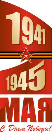 Holiday May 9, the day of the victory of the Soviet Union over Nazi Germany. Russian inscription on May 9, with Victory Day, the date of the beginning and end of the war.