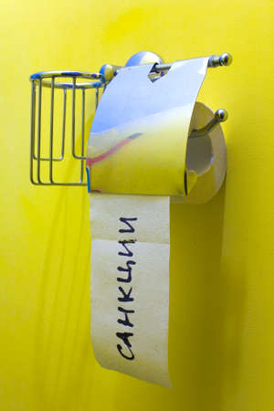 Roll of toilet paper with the inscription in Russian