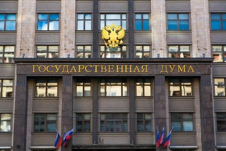 duma: Facade State Duma of Russian Federationon. Moscow Stock Photo