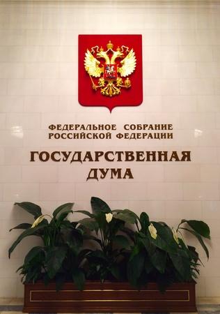 Duma sign Stock Photo