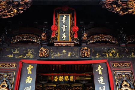 teng: Cheng Hoon Teng Temple in Melaka. Malaysia