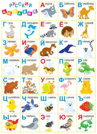 alfabeto con animales: Alfabeto ruso con animales divertidos para los ni�os