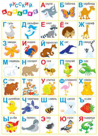cyrillic: Russian alphabet with funny animals for children