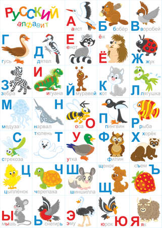 Russian alphabet with funny animals 向量圖像
