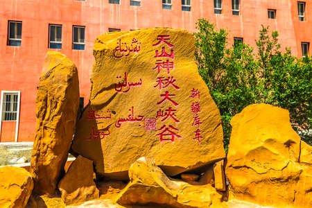 Welcoming Carved at Entrance. Rock TRANSLATION: Tianshan Mysterious Grand Canyon. Stock Photo