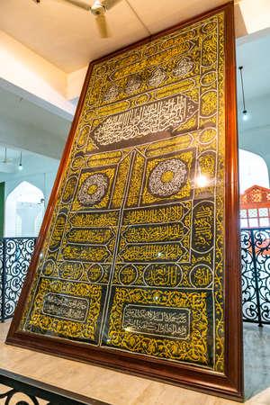 Larkana Bhutto Family Mausoleum Picturesque Interior View of a Carpet with Arabic Urdu Script