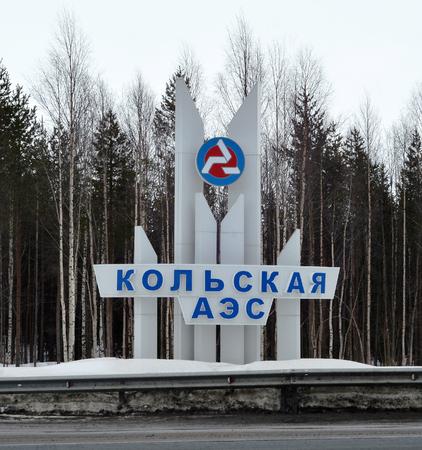 POLAR ZORY, RUSSIA - MARCH 27, 2016: Kola NPP Inbound pointer to the car track Murmansk - St. Petersburg Editorial