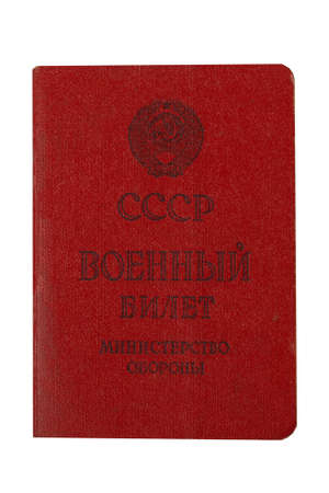 Identity card of a soldier of the Union of Soviet Socialist Republics. The inscription on the cover of MILITARY TICKET