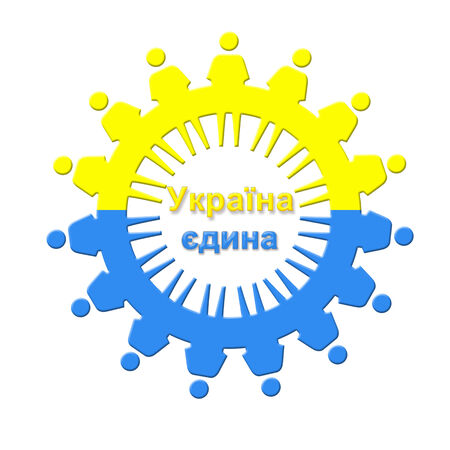indivisible: nice little men in colors of Ukrainian flag and inscription Ukraine is indivisible Stock Photo
