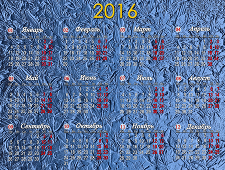 sumptuous: Russian calendar for 2016 on the luxurious blue background