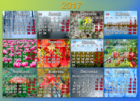 calendar for 2017 with photo of nature for every month with inscriptions days of week and months in Ukrainian