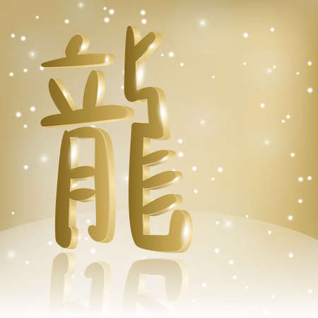 chinese 3 d golden hieroglyph with meaning  Vector