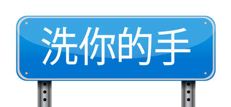 Wash your hands sign in chinese illustration design isolated over white
