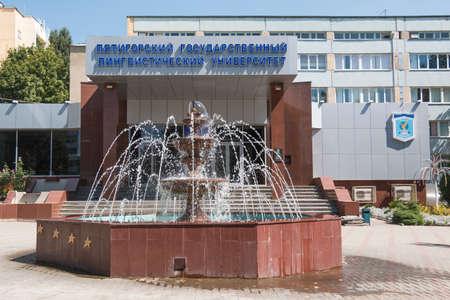 pyatigorsk: PYATIGORSK, RUSSIA - 15 agosto 2014: La fontana prima di un ingresso all'edificio di Pyatigorsk State Linguistic University