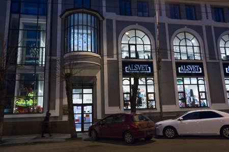 kirov: PYATIGORSK, RUSSIA - JANUARY 6, 2015: Night view of the building on the Avenue of Kirov, 48 in Pyatigorsk