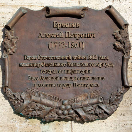 petrovich: Pyatigorsk, Russia - October 19, 2015: Bronze plaque on the monument to Russian Imperial General Yermolov in Pyatigorsk Editorial