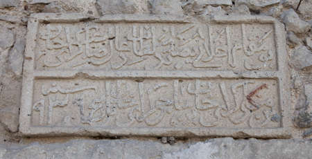 Bakhchisaray, Crimea, Ukraine - January 04, 2012. Museum 'Residency of Crimean Khan'. Inscription above the door.  Muslim culture photo