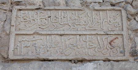 residency: Bakhchisaray, Crimea, Ukraine - January 04, 2012. Museum Residency of Crimean Khan. Inscription above the door.  Muslim culture