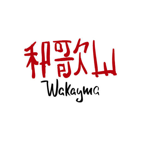 Wakayma hand drawn modern brush lettering text with Japanese symbols. Vector illustration logo for print and advertising