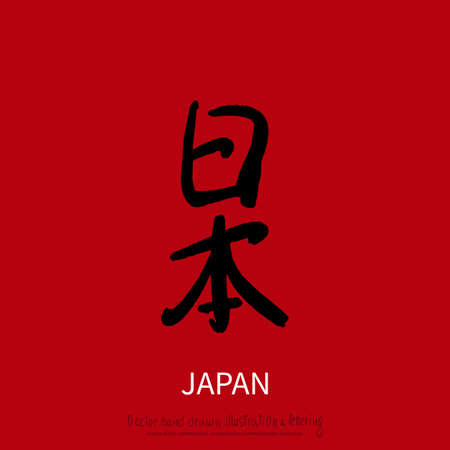 Japan hand drawn modern brush hieroglyph with Japanese symbols. Vector illustration logo for print and advertising