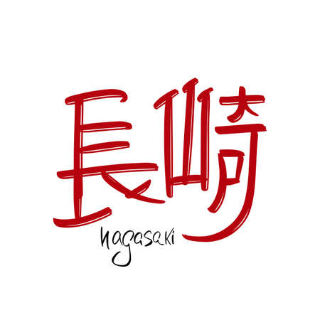 Nagasaki hand drawn modern brush lettering text with Japanese symbols. Vector illustration logo for print and advertising