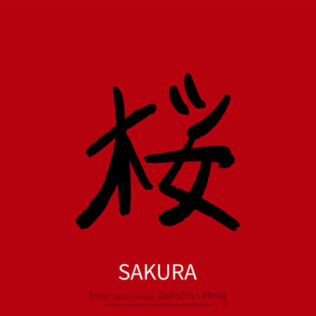 Sakura hand drawn modern brush hieroglyph with Japanese symbols. Vector illustration logo for print and advertising Illustration