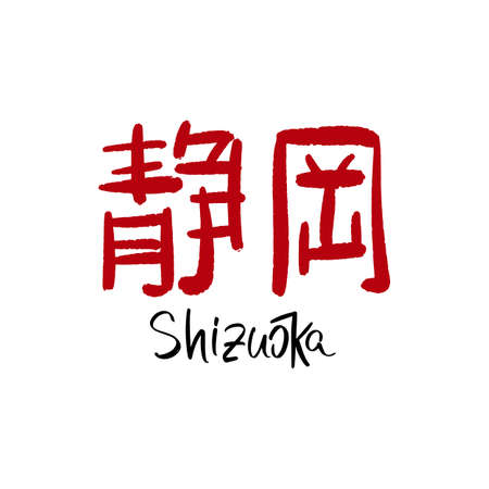 Shizuoka hand drawn modern brush lettering text with Japanese symbols. Vector illustration logo for print and advertising Illusztráció