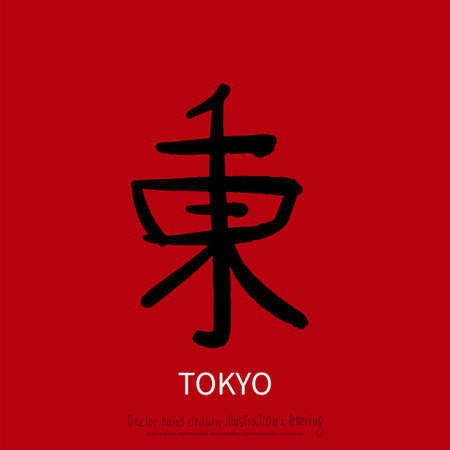 Tokyo hand drawn modern brush hieroglyph with Japanese symbols. Vector illustration logo for print and advertising
