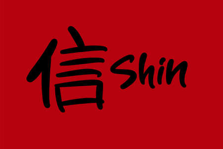 Shin hand drawn symbol for business, print and advertising.