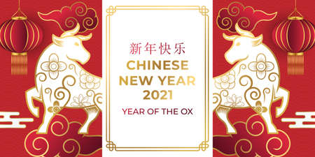 Chinese New Year 2021 Year of the Ox background vector illustration. Happy Chinese New Year 2021 vector background design. 2021 Chinese New Year Holiday celebration banner, background, greeting card