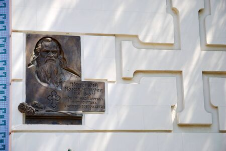 abbot: Plaque to archpriest Jacob Chepurin (1838 - 1898), the first abbot of temple, on the wall of St. Nicholas Cathedral. Yevpatoria, Crimea.