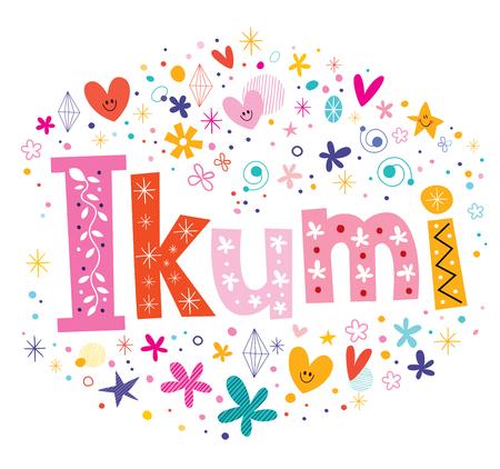 asian kid: Ikumi - Japanese female given name Illustration