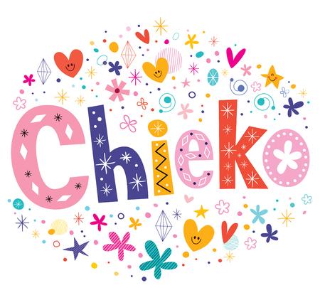 feminine: Chieko - a feminine Japanese given name