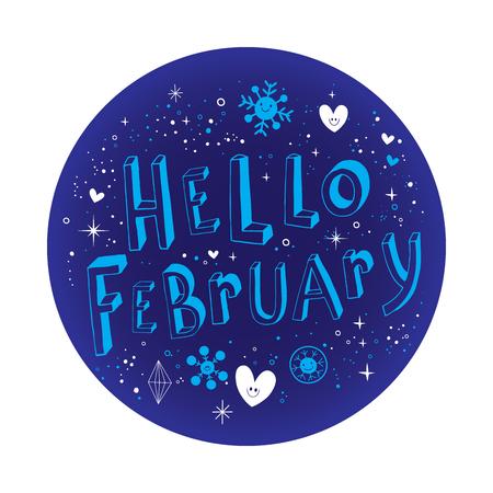 こんにちは2月