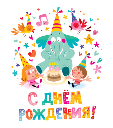 Happy Birthday in Russian kids greeting card with cute elephant