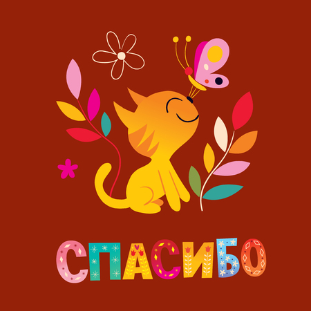 thank you in Russian language - greeting card with cute kitten Vectores