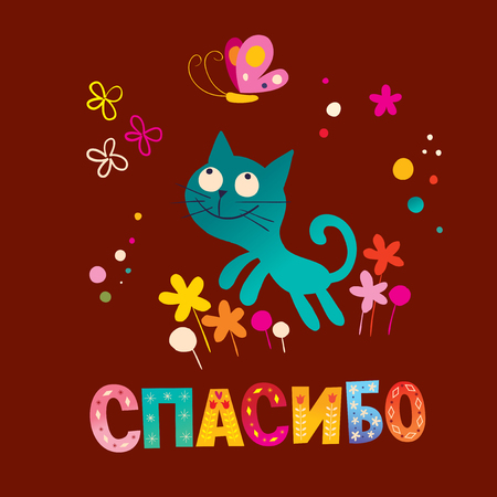 thank you in Russian language card with cute kitten and butterfly
