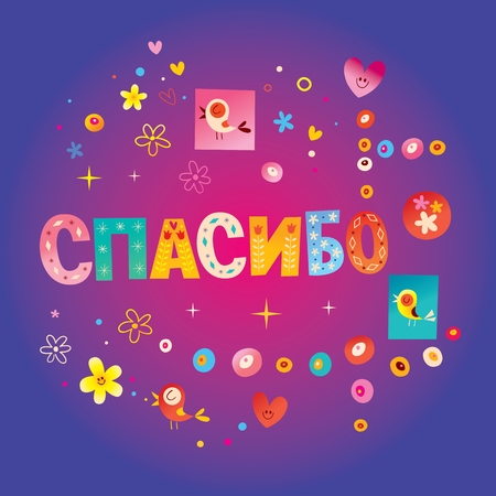 thank you in Russian language greeting card