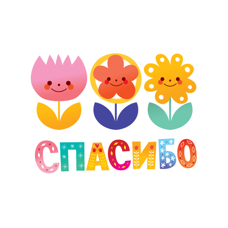 thank you in Russian language greeting card with cute flowers Çizim