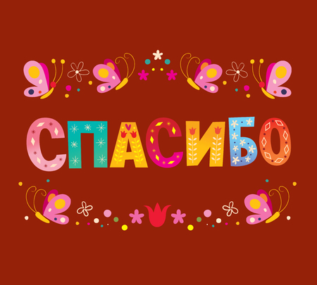 thank you in Russian language card