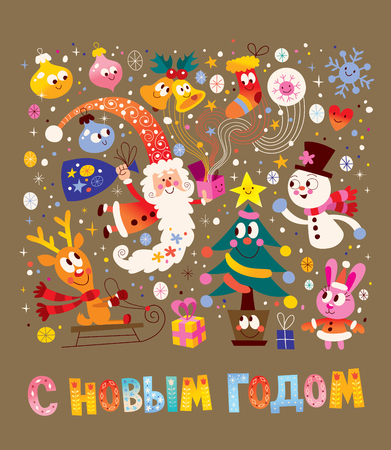 Happy New Year in Russian greeting card