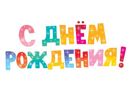 Happy Birthday in Russian 写真素材 - 120478579