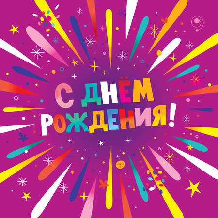 Happy Birthday in Russian greeting card with burst explosion fire works 向量圖像