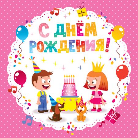 Happy Birthday in Russian kids card